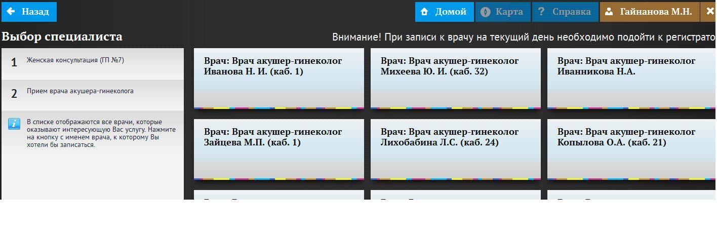 Инструкция   Запись на прием к врачу ...: medrm.ru/Инструкция